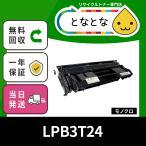 LPB3T24 リサイクルトナー LP-S2200 / LP-S22C9 / LP-S3200 / LP-S3200PS / LP-S3200R / LP-S3200Z / LP-S32C9 / LP-S32RC9 / LP-S32ZC9