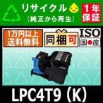 LPC4T9 K (ブラック) リサイクルトナー  LP-M720F/ LP-M720FC2/ LP-M720FC3/ LP-M720FC5/ LP-M720FC9/ LP-S820/ LP-S820C2/ LP-S820C3/ LP-S820C5/ LP-S820C9