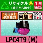 LPC4T9 M (マゼンタ) リサイクルトナー LP-M720F/ LP-M720FC2/ LP-M720FC3/ LP-M720FC5/ LP-M720FC9/ LP-S820/ LP-S820C2/ LP-S820C3/ LP-S820C5/ LP-S820C9