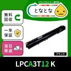 LPCA3T12 K (ブラック) リサイクルトナー LP-M5000 / LP-M50AC4 / LPM50AZHC6 / LP-S5000 / LP-S50C4 / LP-S50RC8