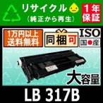 Fujitsu(富士通)リサイクル トナー カートリッジ
