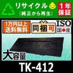 TK-412 (TK412) リサイクルトナー カートリッジ (TK-410/TK-411/CS-410/CS-411の大容量) KM1620 / KM1650 / KM2020 / KM2050 京セラ対応