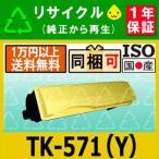 TK-571 Yイエロー リサイクルトナー ECOSYS(エコシス) FS-C5400DN