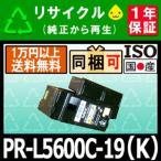 PR-L5600C-19 B ブラック リサイクルトナー MultiWriter(マルチライタ) 5600C(PR-L5600C) / 5650C(PR-L5650C) / 5650F(PR-L5650F)