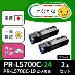 PR-L5700C-24 (2本セット) B 大容量ブラック リサイクルトナー MultiWriter(マルチライタ) 5700C(PR-L5700C) / 5750C(PR-L5750C)
