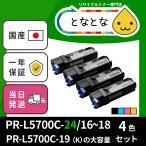 PR-L5700C-16〜24 (4色セット) 黒大容量リサイクルトナー MultiWriter(マルチライタ) 5700C(PR-L5700C) / 5750C(PR-L5750C)