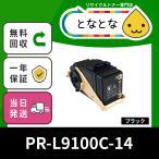 PR-L9100C-14 B ブラック リサイクルトナー 9100C (PR-L9100C PRL9100C) MultiWriter (マルチライタ) NEC対応