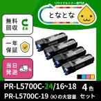 PR-L5700C-16〜PR-L5700C-24 (4色セット) 黒大容量 リサイクルトナー 5700C / 5750C (PR-L5700C PRL5700C PR-L5750C PRL5750C) MultiWriter NEC対応