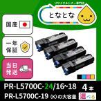 PR-L5700C-16〜24 (((色が選べる4色セット))) 黒大容量リサイクルトナー MultiWriter(マルチライタ) 5700C(PR-L5700C) / 5750C(PR-L5750C)