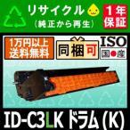 ID-C3LK ブラック リサイクルドラム ユニット(感光体) C811dn C811dn-T C841dn MC843dnwv MC863dnwv MC883dnwv COREFIDO series OKI対応 3営業日以内に発送