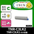 TNR-C3LK2 黒 リサイクルトナー C811dn C811dn-T C841dn MC843dnw MC843dnwv MC863dnw MC863dnwv MC883dnw MC883dnwv COREFIDO series OKI対応
