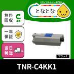 TNR-C4KK1 ブラック リサイクルトナー ※対応機種に注意 COREFIDO series C312dn /MC362dn /MC362dnw(MC362w) /C511dn /C531dn /MC562dn /MC562dnw(MC562w)
