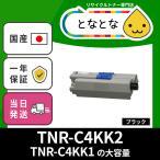 TNR-C4KK2 ブラック リサイクルトナー 機種に注意 C511dn C531dn MC562dn MC562dnw (MC562w) COREFIDO series (コアフィード) OKI対応 大容量