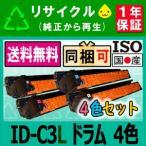 送料無料 ID-C3L K/C/M/Y (4色セット) リサイクル ドラム ユニット(感光体) OKI対応 COREFIDO C811dn / C811dn-T / C841dn 3営業日以内に発送 (対応機種に注意)