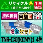 TNR-C4J K1/C1/M1/Y1 (4色セット) リサイクルトナー COREFIDO series C301dn