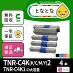 TNR-C4K K2/C2/M2/Y2 (((色が選べる4色セット))) リサイクルトナー ※対応機種に注意 COREFIDO C511dn /C531dn /MC562dn /MC562dnw(MC562w)