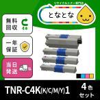 TNR-C4K K1 C1 M1 Y1 (4色セット)リサイクル トナー カートリッジ OKI対応 機種に注意C312dn C511dn C531dn MC362シリーズ MC562シリーズ