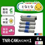 TNR-C4K K1/C1/M1/Y1 (((色が選べる4色セット))) リサイクルトナー※対応機種に注意 C312dn/MC362dn/MC362dnw(MC362w)/C511dn/C531dn/MC562dn/MC562dnw(MC562w)