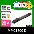 MP C1800 B ブラック リサイクルトナー imagio(イマジオ) MP C1800 / C1800SP / C1800SPF