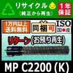 MP C2200 B ブラック(リターン) リサイクルトナー imagio(イマジオ) MP C2200 / C2200SP / C2200SPF