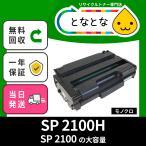 SP 2100H リサイクルトナー RICOH対応  IPSiO (イプシオ) SP 2100L / 2200L / 2200SFL
