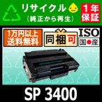 SP 3400 (SP 3400Hの少容量)リサイクルトナー(※SP 3400Lとは対応機種が違います) IPSIO(イプシオ) SP 3410 / SP 3410SF / SP 3510 / SP 3510SF