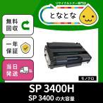 SP 3400H (SP 3400の大容量) リサイクルトナー(※SP 3400Lとは対応機種が違います) IPSIO(イプシオ) SP 3410 / SP 3410SF / SP 3510 / SP 3510SF