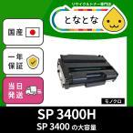 SP 3400H (SP 3400の大容量) リサイクルトナーカートリッジ ( SP 3400Lとは違う機種) IPSIO SP 3410 SP 3410SF SP 3510 SP 3510SF IPSiO (イプシオ) リコー
