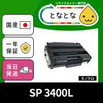 SP 3400L リサイクルトナーカートリッジ ( SP 3400/3400Hとは違う機種) SP 3400L SP 3410L IPSiO (イプシオ) リコー対応
