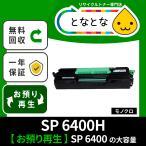 SP 6400H (リターン) (SP 6400の大容量) リサイクルトナー IPSIO(イプシオ) SP 6410 /SP 6420 /SP 6420M /SP 6430 /SP 6430M /SP 6440 /SP 6440M /SP 6450