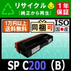 SP C200 B ブラック リサイクルトナー SP C250L / C250SFL