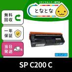 SP C200 C シアン リサイクルトナー SP C250L / C250SFL