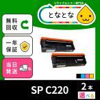 SP C220 (((色が選べる2色セット))) リサイクルトナー SP C220 / C220L / C221SF / C221SFL / C230L / C230SFL