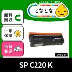 SP C220 B ブラック リサイクルトナー SP C220 / C220L / C221SF / C221SFL / C230L / C230SFL ※C200とのお間違いにご注意ください。