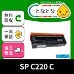 SP C220 C シアン リサイクルトナー SP C220 / C220L / C221SF / C221SFL / C230L / C230SFL ※C200とのお間違いにご注意ください。