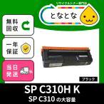 SP C310H B ブラック リサイクルトナー SP C310 / C310SF / C301SF / C320 / C241 / C241SF