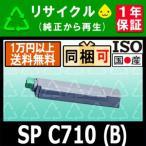 SP C710 B ブラック リサイクルトナー SP C710 / C710e / C711 / C720 / C721