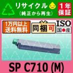 SP C710 M マゼンタ リサイクルトナー SP C710 / C710e / C711 / C720 / C721