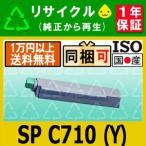 SP C710 Y イエロー リサイクルトナー SP C710 / C710e / C711 / C720 / C721 リコー対応