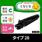 TYPE-28(タイプ28) リサイクルトナー imagio Neo(イマジオ ネオ) 135シリーズ / 165シリーズ / imagioMP1300シリーズ / imagioMP1600シリーズ