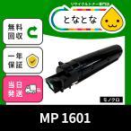 MP 1601  RICOH トナーキット ブラック リサイクルトナー MP 1601SP / 1601SPF / 1301SP / 1301SPF