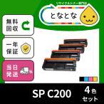 SP C200 (4色セット) リサイクルトナー SPC200 SP C250L / C250SFL / C260L / C260SFL (対応機種に注意) リコー対応