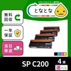 SP C200 (((色が選べる4色セット))) リサイクルトナー SP C250L / C250SFL