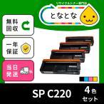 SP C220 (4色セット) リサイクルトナー SP C220 / C220L / C221SF / C221SFL / C230L / C230SFL ※C200とのお間違いにご注意ください。