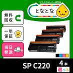SP C220 (((色が選べる4色セット))) リサイクルトナー SP C220 / C220L / C221SF / C221SFL / C230L / C230SFL ※C200とのお間違いにご注意ください。