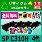 SP C310H (((色が選べる4色セット))) リサイクルトナー SP C310 / C310SF / C301SF / C320 / C241 / C241SF