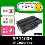 SP 2100H リサイクルトナー SP 2100L 2200L 2200SFL IPSiO (イプシオ) リコー対応