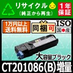 CT201086  K ブラック リサイクルトナー  DocuPrint(ドキュプリント) C2110(DPC2110) / C1100(DPC1100)