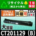 CT201129  K ブラック リサイクルトナー  DocuPrint(ドキュプリント)C2250(DPC2250) / C3360(DPC3360)