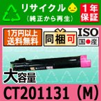 CT201131 M マゼンタ リサイクルトナー  DocuPrint(ドキュプリント)C2250(DPC2250) / C3360(DPC3360)